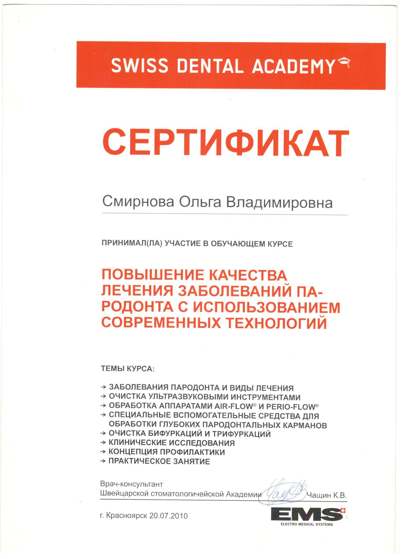 Сертификат 009