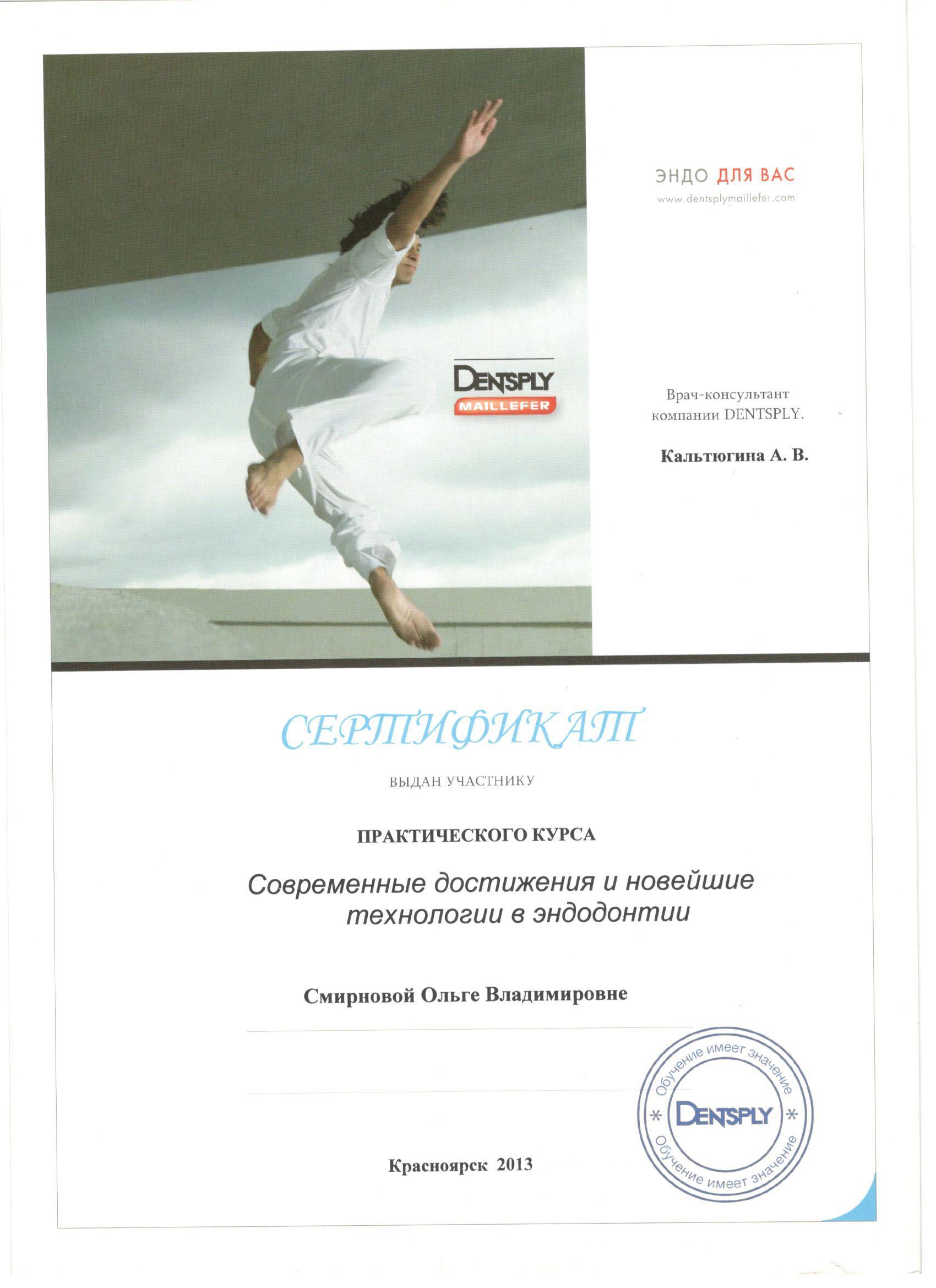 Сертификат 010