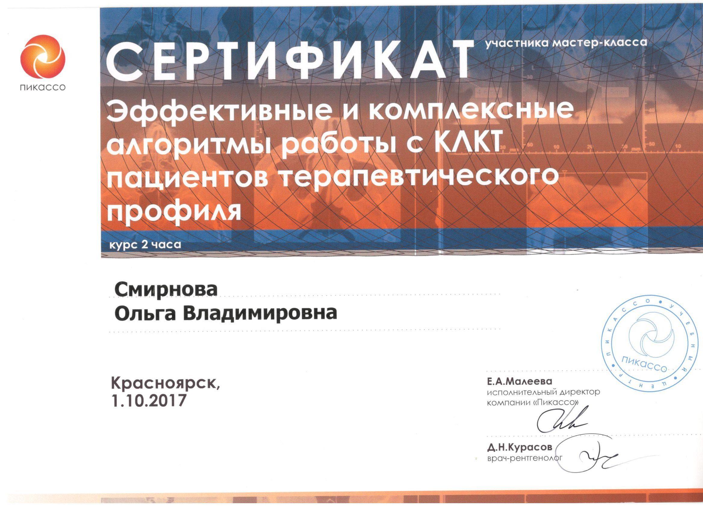 Сертификат 006