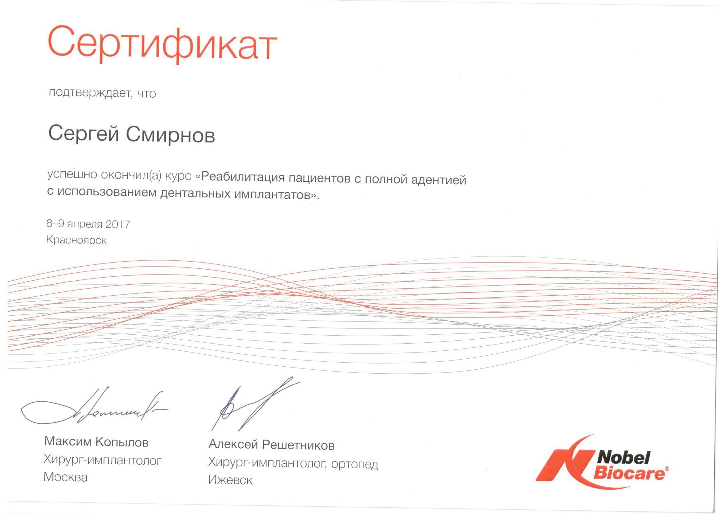 Сертификат 008